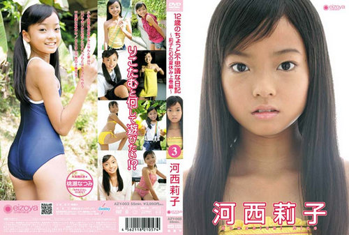 [AZY-003] Riko Kawanishi (12) - Summer Vacation - Disc 1