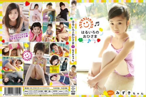 [OHI-004] Mizuki-chan - Spring Colored Sun Vol.4