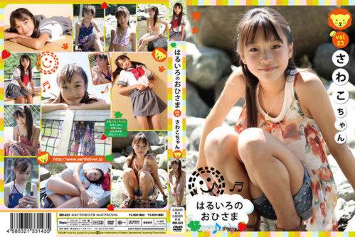 [OHI-023] Sawako-chan