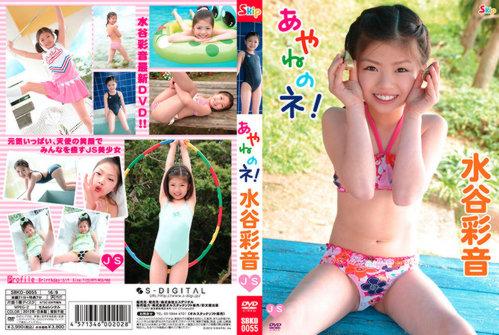 [SBKD-0055] Ayane Mizutani