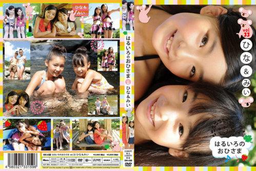 [OHI-033]  Hinami Ueno, Miki Ueno