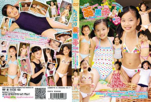 [IMOM-019] Aoi Kako - Plenty of Aoi Kako 5