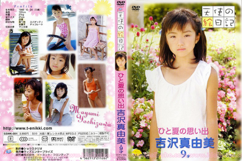 [SSWK-001] Mayumi Yoshizawa