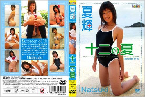 [KIDM-098] Natsuki