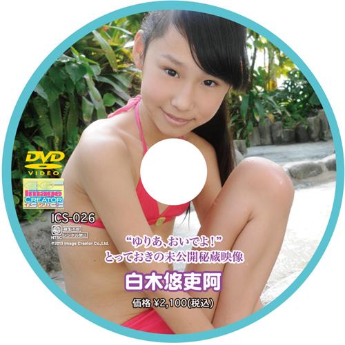 [ICS-026] Yuria Shiraki
