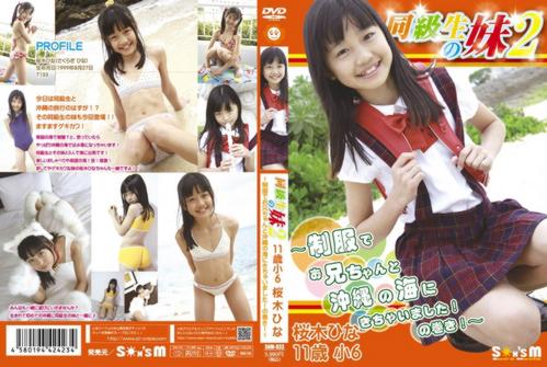 [SNM-033] Hina Sakuragi