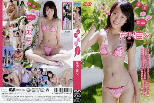[ICDV-30148] Momo Serizawa - MOMO Kiss