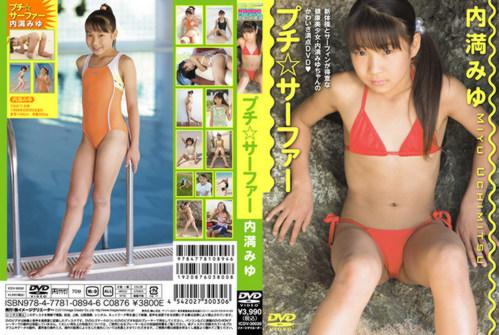 [ICDV-30030] Miyu Uchimitsu