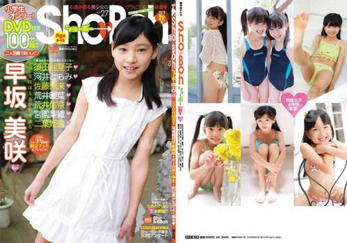Sho-Boh 27 Arai Haruna