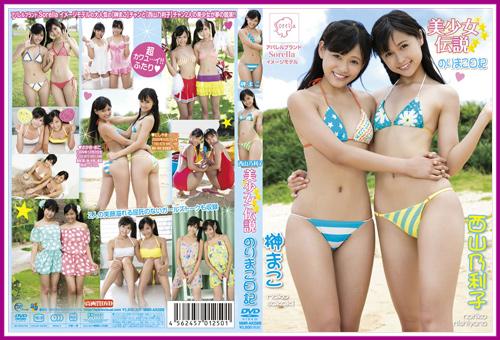 [MMR-AK028] Mako Sakaki & Noriko Nishiyara