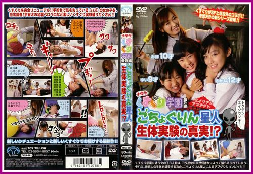 [TWEA-001] Miho Kaneko, Wakana Tsukimori, Yui Tsukimori