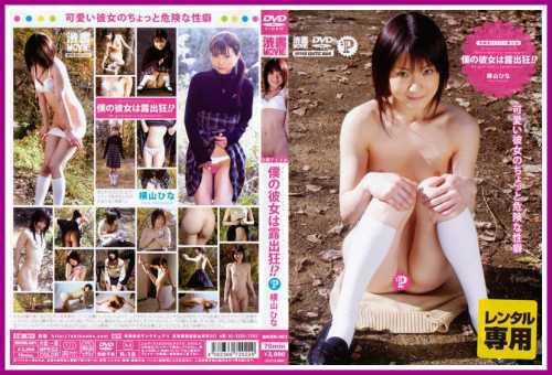 [BKRK-001] Hina Yokoyama