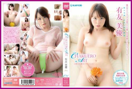 [RACA-002] Chisato Funakawa