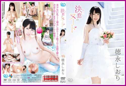 [MBR-AA015] Shiori Tokunaga