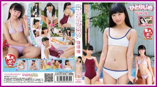 [IMPM-032] Yuzu Shirosaki