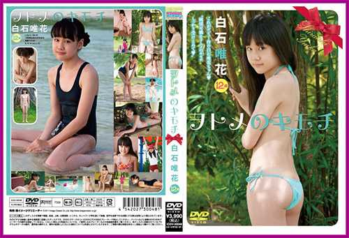 [ICDV-30048] Yuika Shiraishi