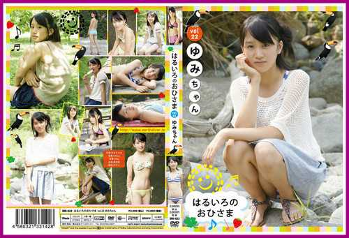 [OHI-022] Yumi