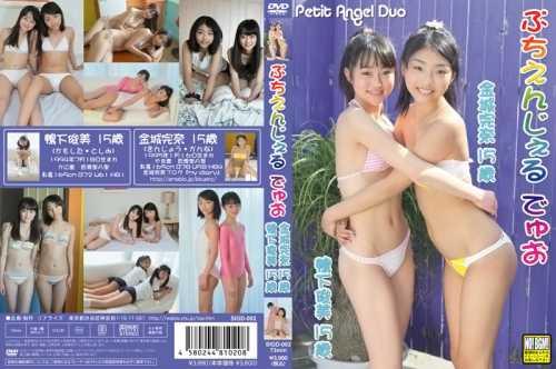 [SIGD-002] Kanna Kinjo and Toshimi Kamoshita