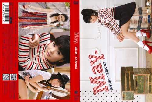 [UFBW-2101] Megumi Tamura