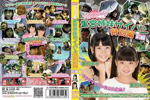 [OIMO-615] Aya Kuromiya & Rei Kuromiya - Saipan Part 1