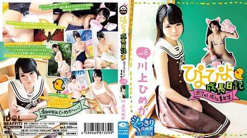 [PYPY-008B] Himeka Kawakami