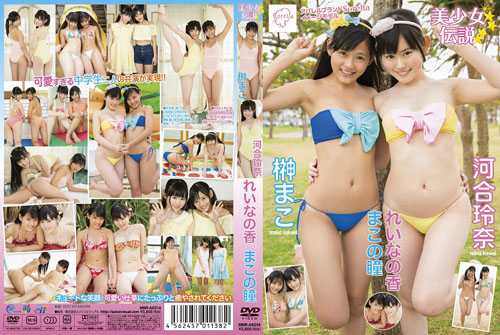 [MMR-AK014] Rena Kawai and Mako Sakaki
