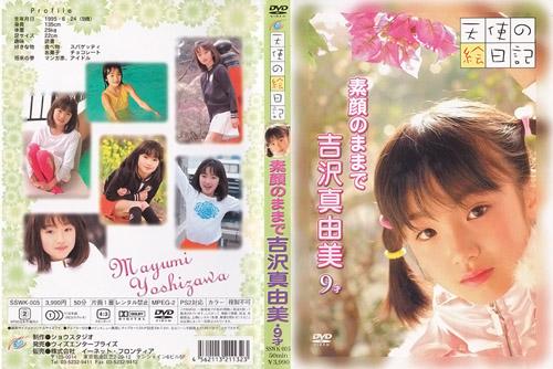 [SSWK-005] Mayumi Yoshizawa