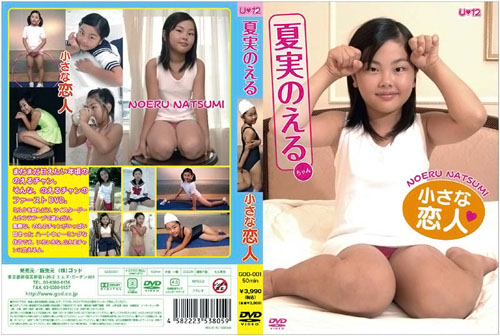 [GOD-001] Noeru Natsumi