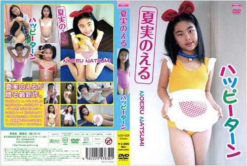 [GOD-025] Noeru Natsumi