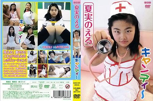 [GOD-031] Noeru Natsumi