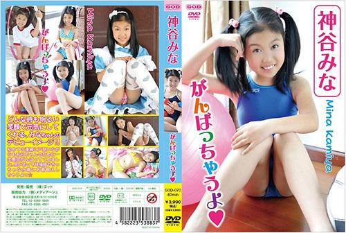 [GOD-070] Mina Kamiya