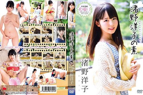 [AMMT-010] Yuko Nagisano