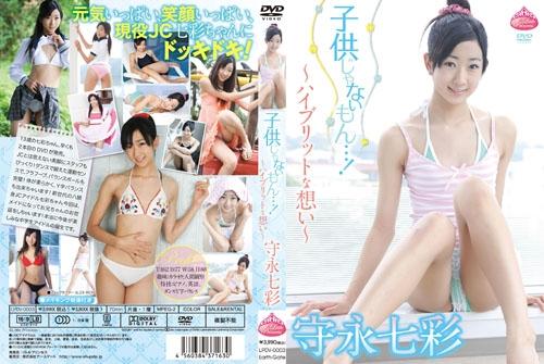 [LPDV-0003] Nanase Morinaga