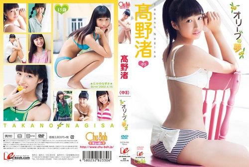 [EICCB-085] Nagisa Takano