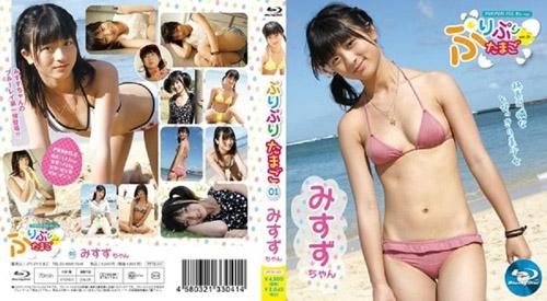 [PPTB-001] Misuzu Tanaka