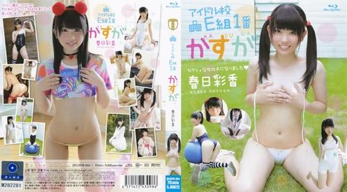 [ZEUSFB-004] Ayaka Kasuga