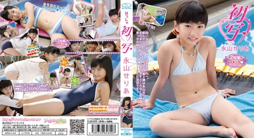 [IMBD-223] Seria Nagayama