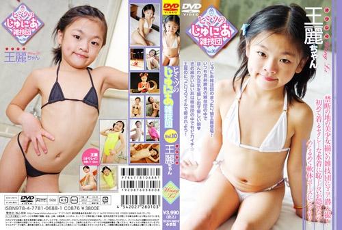 [SCDV-28010] Wang Ri