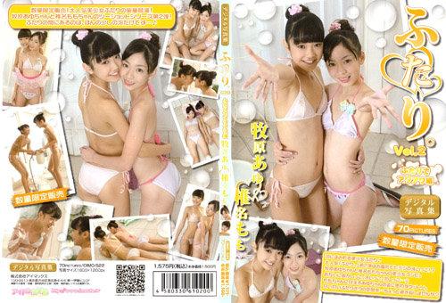 [OIMO-496] Ayu Makihara and Momo Shiina