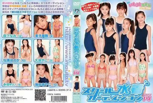 [IMOA-029] School Swimsuit