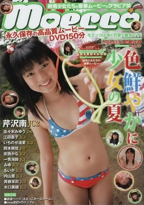 Mai Sasaki - Moecco Vol.27