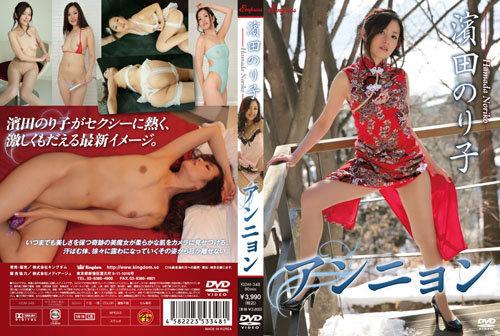 [KIDM-348] Noriko Hamada